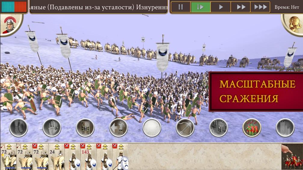 Rome: Total War на ПК