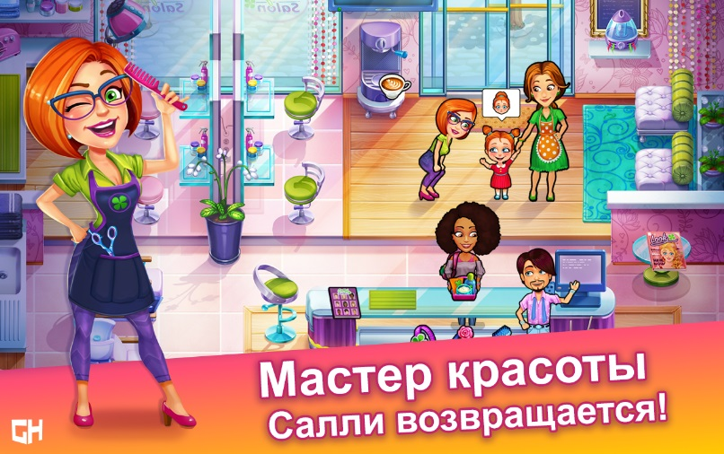 Sally's Salon — Beauty Secrets на ПК