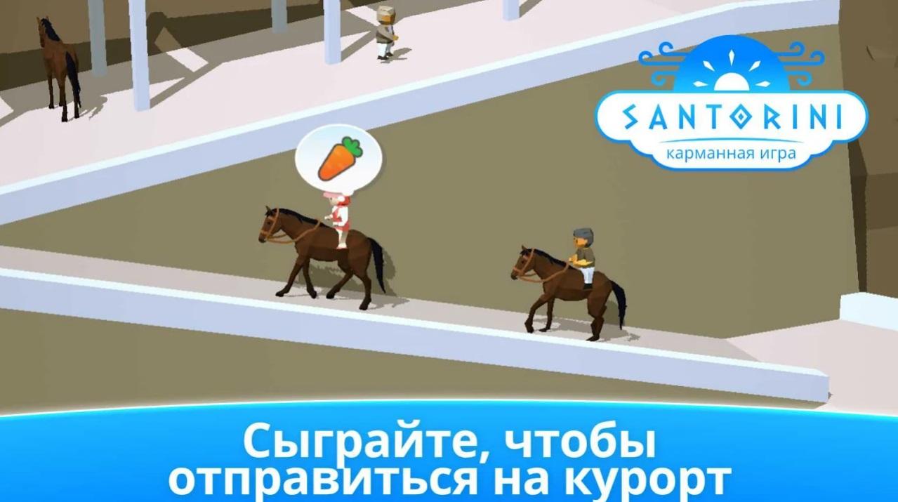 Санторини на Андроид