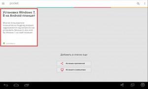 Как сохранить интернет-страницу на планшете?