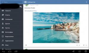 Как на планшете сохранить фотографию, изображение?