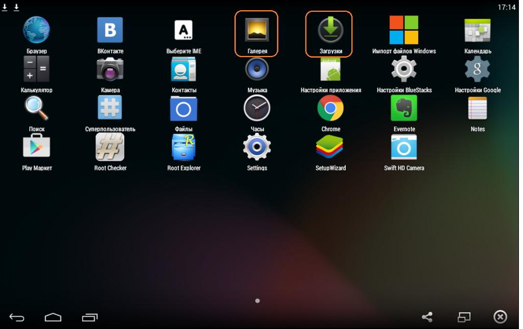 Скачать Бесплатно Приложение Галерея Для Андроид - фото 8
