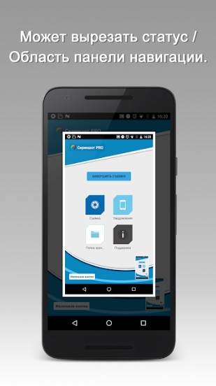 Скриншот на Андроид