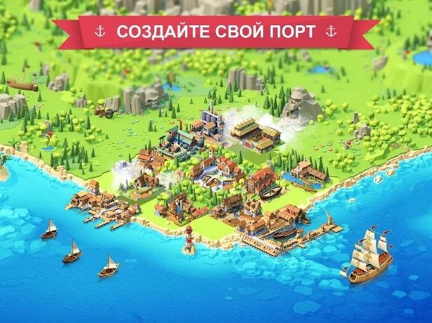 Морской порт на Андроид
