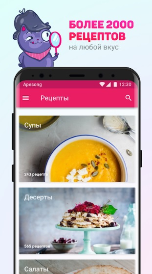 Шефкот: кулинарные рецепты на Андроид