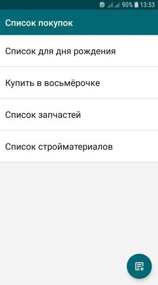 Список покупок на Андроид