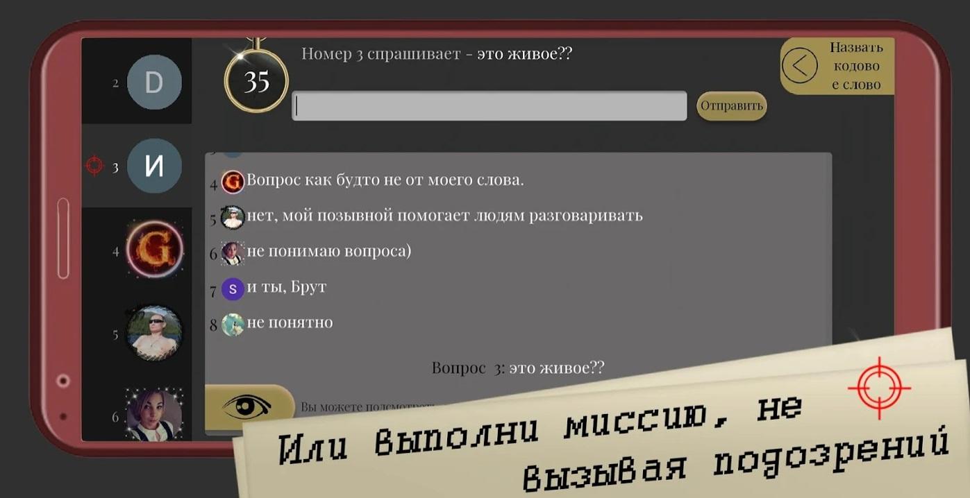 Шпион Онлайн на Андроид