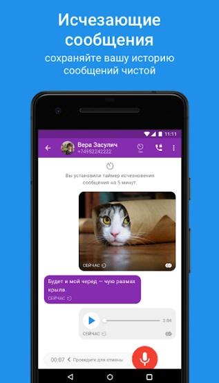 Signal - приватный мессенджер на Андроид