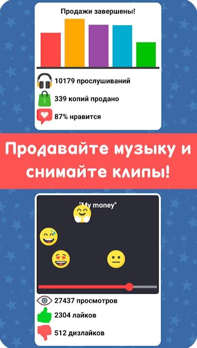 Симулятор Музыканта на Андроид