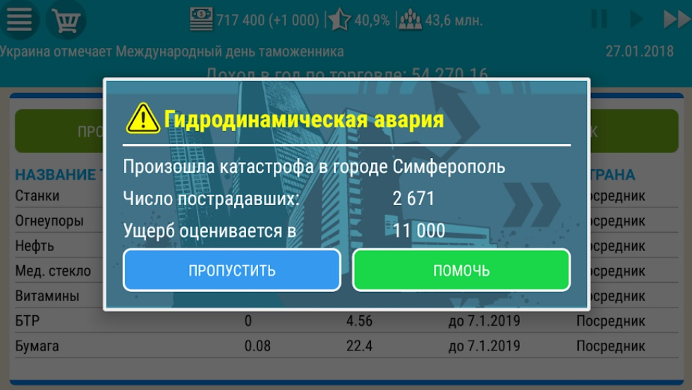 Симулятор Украины 2 на Андроид