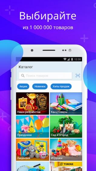 Интернет-магазин Сима-ленд на Андроид