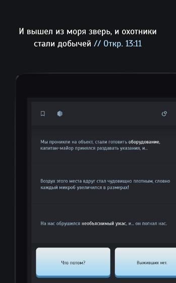 Симбионт 2 на Андроид