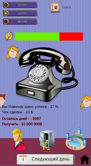Симулятор Ивана - менеджера по продажам на Андроид