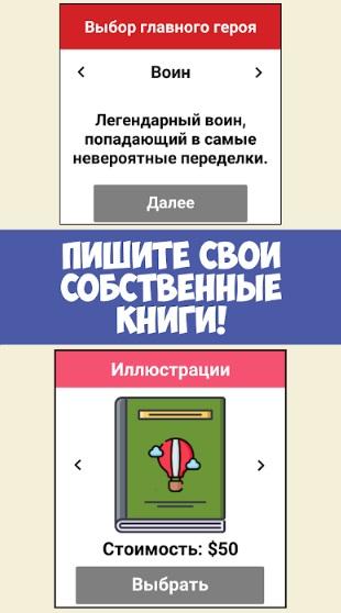 Симулятор Писателя 2 на Андроид