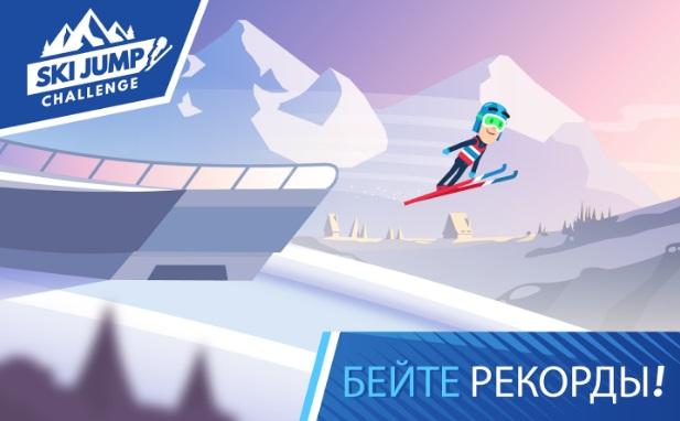 Ski Jump Challenge на Андроид