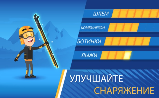 Ski Jump Challenge на ПК