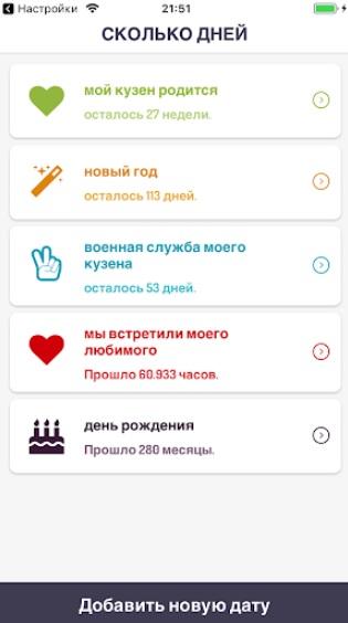 Сколько дней на Андроид