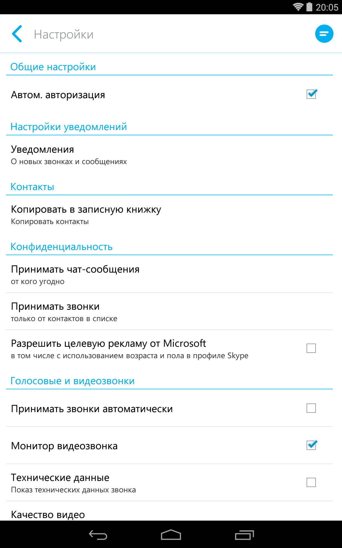 Skype последняя версия.