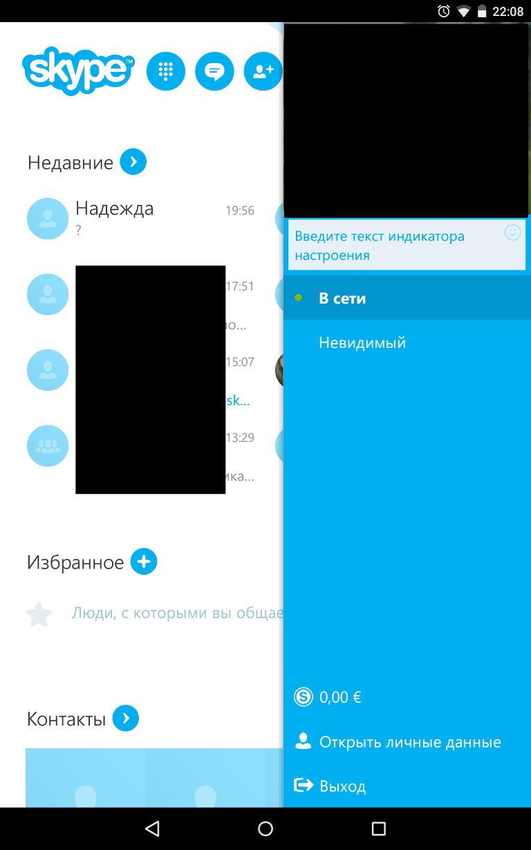 Как на планшете сделать скайп