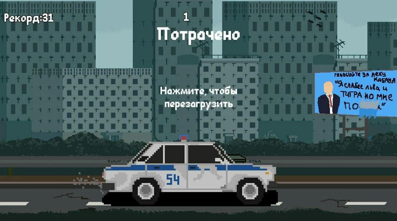 Slavic Runner на Андроид