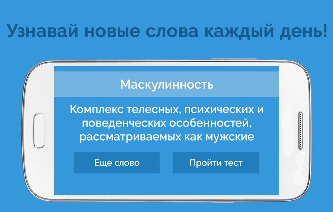 Словомер Тест. Словарный Запас на Андроид