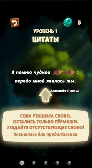 Словушки - игра в цитаты на Андроид