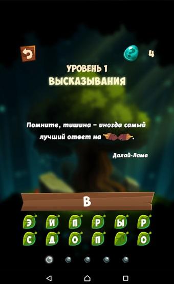 Словушки - игра в цитаты на ПК