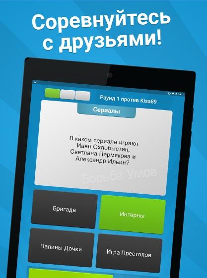 Борьба Умов - Премиум на Андроид