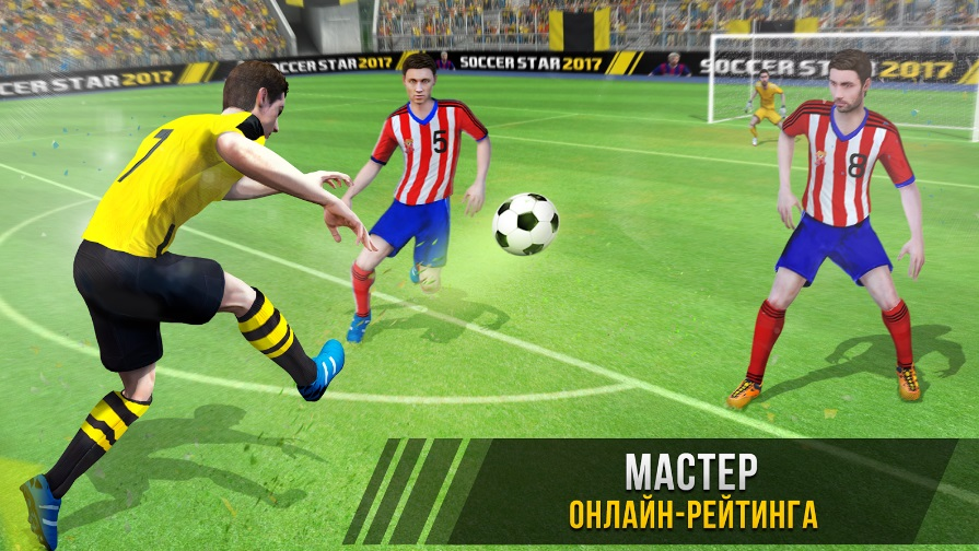 Soccer Star 2017 Top Leagues на Андроид