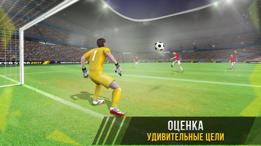Soccer Star 2017 Top Leagues на ПК