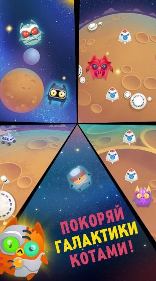 Эволюция Котов: Котики в новой галактике на ПК