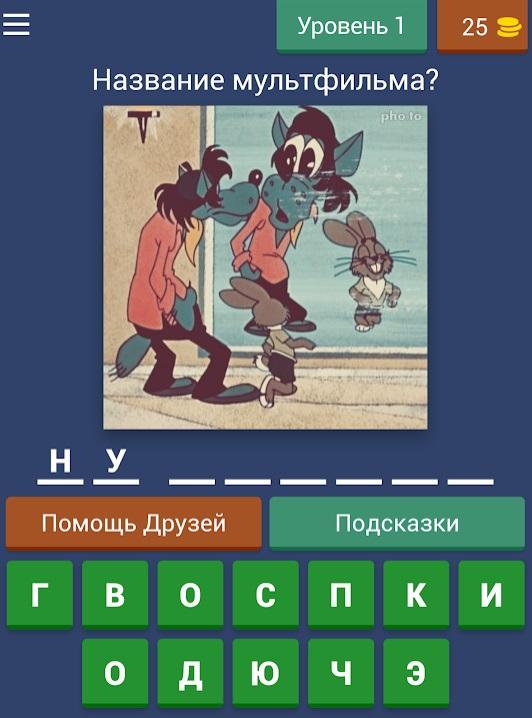 Викторина о СССР на Андроид