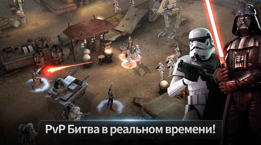 Звездные Войны: Арена Силы на Андроид