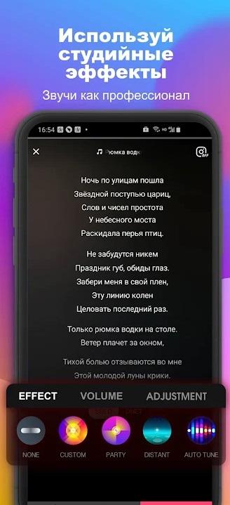 StarMaker на Андроид