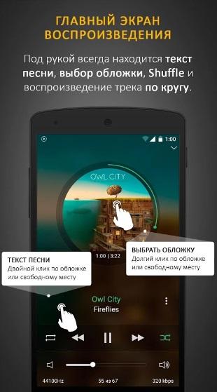 Stellio - Разблокировка на Андроид