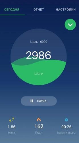 Шагомер и счётчик калорий на Андроид