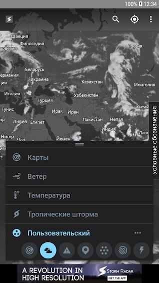 Storm Radar на Андроид