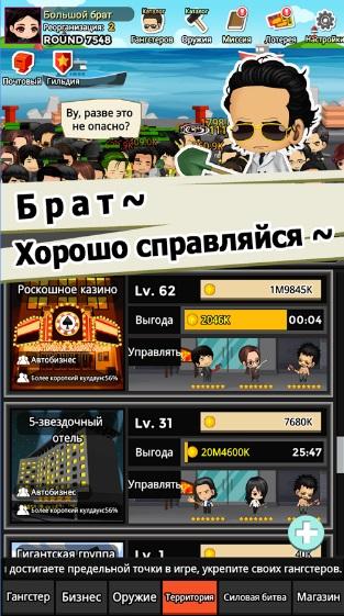 Уличный гангстер: Авто RPG на Андроид