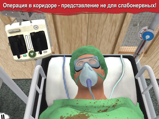 Surgeon Simulator на ПК