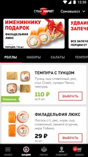 Суши-Маркет на Андроид