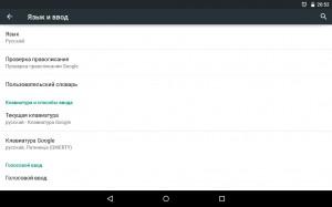 Как отключить автоисправление (T9), подсказки на планшете Android