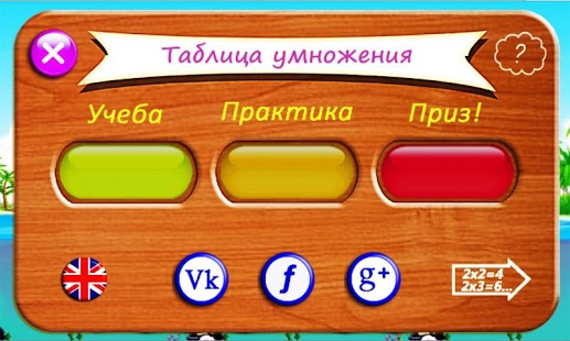 игра таблица умножения