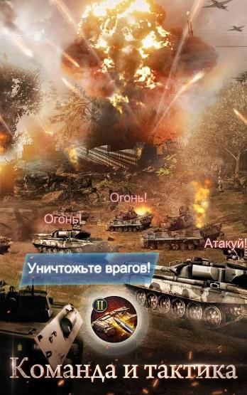 Tank Thunder на Андроид