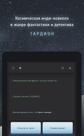 Тардион на Андроид