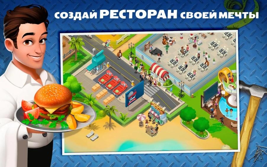 Tasty Town на Андроид