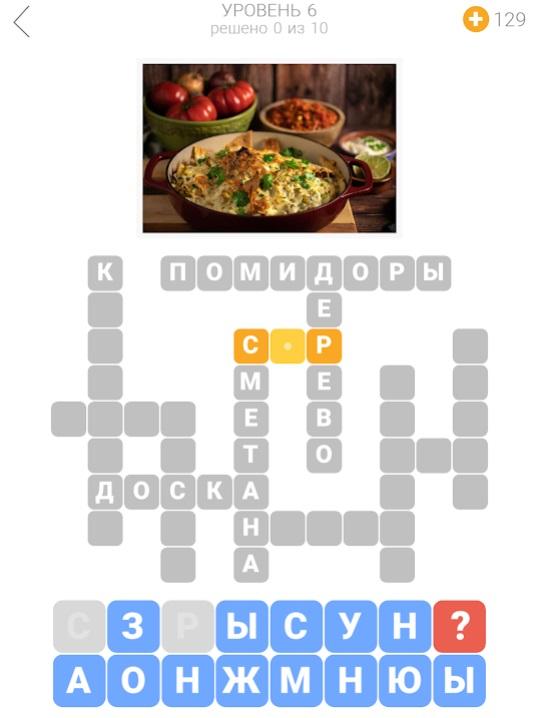 Вкусные слова 2 на Андроид