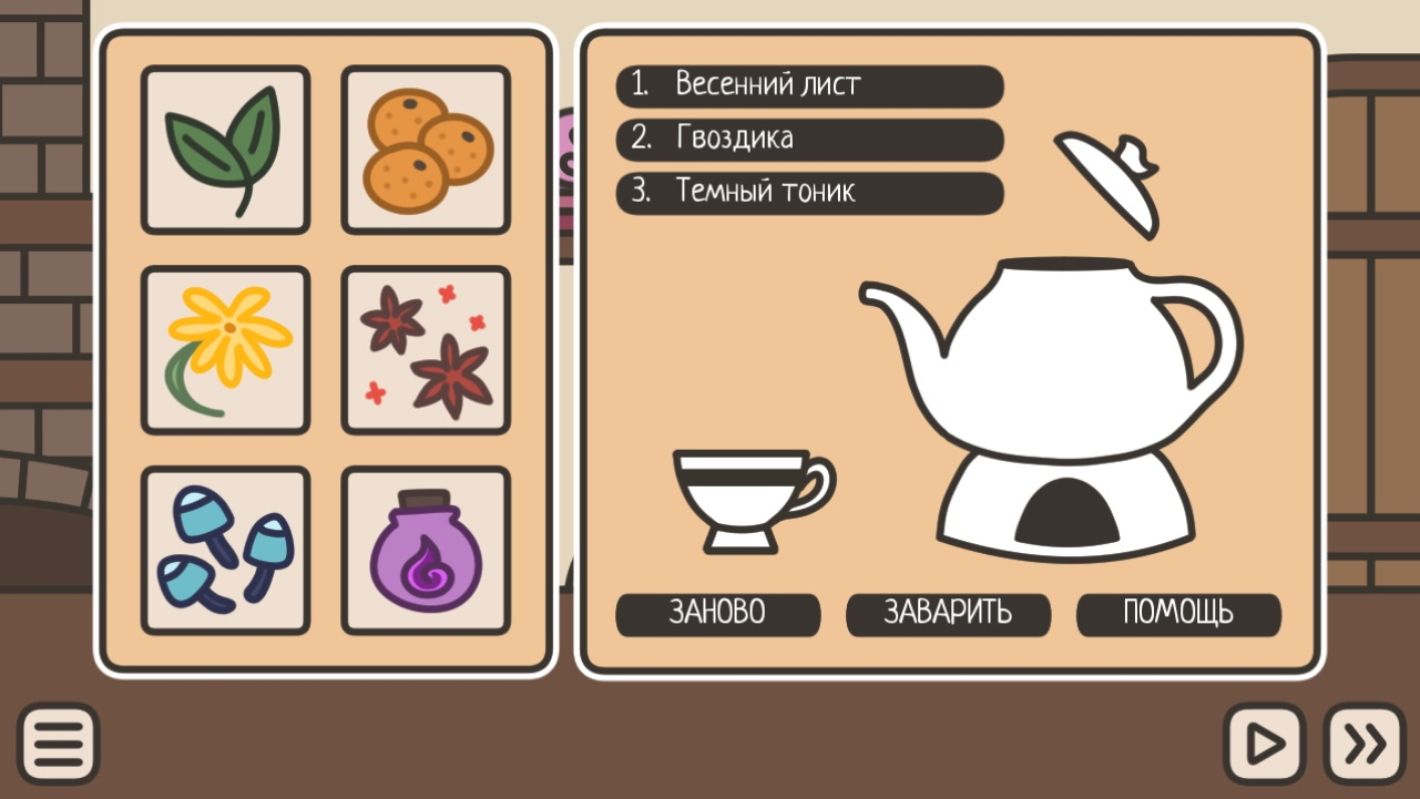 A Tavern For Tea на Андроид