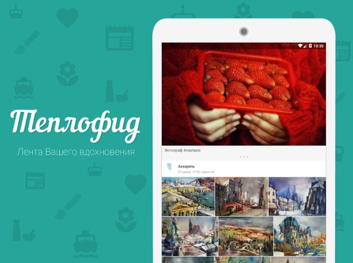 Теплофид: лента вдохновения на Андроид