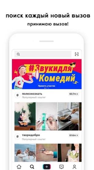 TikTok на Андроид