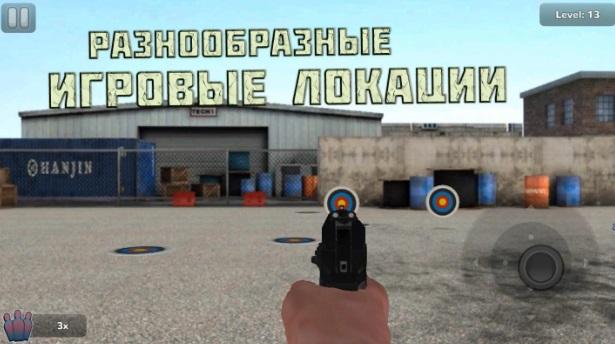 Симулятор стрельбы: Тир с мишенями на Андроид